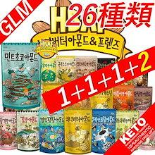 [ハニーバターアーモンド ] 1+1+1+2/26種類/わさび/ミックスピーナッツ/くるみ/カシューナッツ/マカダミアナッツ/黒糖ミルクティー アーモンド/Honey butter almond