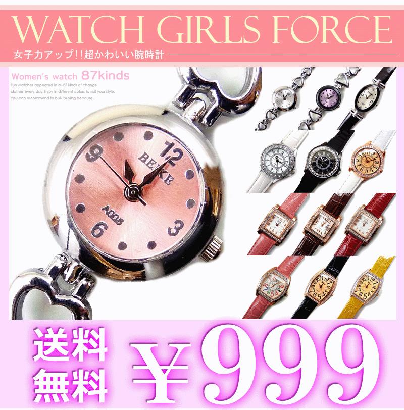 【tvs-l】二度と無い 送料無料で1円 全100種類 超人気レディース腕時計 可愛いデザイン レディース 腕時計 大人かわいい おしゃれ デザイン 女性 プレゼント 誕生日 とけい 赤 キラキラ カ