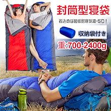 🔥NET最安値に挑戦👍高品質封筒型寝袋 コンパクトであったかい‼-5℃まで対応⛄重量700-2400g 超高機能素材!!選べる6カラー✨