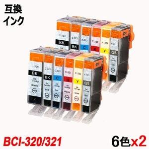 BCI-321+320/6MP x 2 6色セット x 2 計12本 BCI-321 (BK/C/M/Y/GY)+ BCI-320BK キャノンプリンター用互換インクタンク ICチップ付