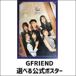 韓国スターグッズ GFRIEND (ヨジャチング) 選べる公式ポスター(14種の中選択)POSTK282