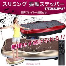 <¥14399→期間限定セールで超お得に購入🏖🍉見つけた方は超ラッキー😍🌟お見逃し注意💨>振動マシンX型 音楽機能付♬パワーアップ振動マシン!ハイセンスを求める方に♬