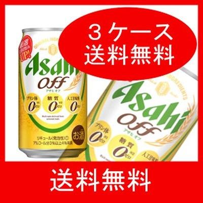Qoo10で買える「アサヒ オフ off 350ml 缶 3ケース72本 【送料無料 北海道・沖縄+800】」の画像です。価格は9,340円になります。