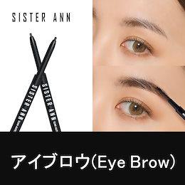 ★SISTER ANN★1+1 アイブロウ(Eye Brow) / にじまず1日中美しい眉毛 / スリムな芯で使い心地抜群