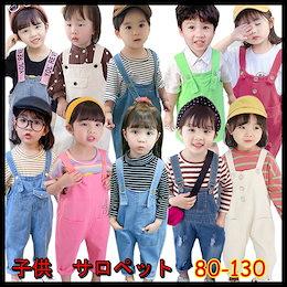 韓国子供服 オーバーオール オールインワン ボトムス 短パンツ キッズ サロペット  女の子 ベビー  パンツ 大きいサイズKIDSキッズ アウター子供ワンピース夏 韓国風 人気 おしゃれ80-130