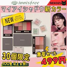 チーク追加‼ [innisfree]イニスフリー マイパレットマイアイシャドウ/ チーク My Palette My Eyeshadow /韓国コスメ