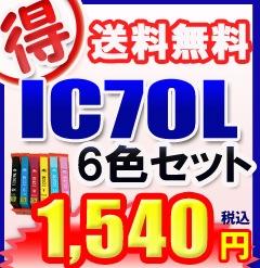 EP-806AB インク エプソン プリンター IC70L 6色セット EPSON 互換インクカートリッジ Colorio カラリオ