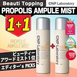 ★1+1★CNP★ Propolis Ampule Mist 100ml !!沖縄と離島地域配送不可!! [Beauti Topping]