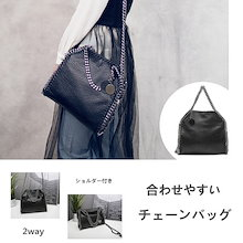【送料無料】 春夏SS可愛いチェーンバッグ 通勤・デート・外出 合わせやすい黒2way ショルダーバッグ ハンドバッグ