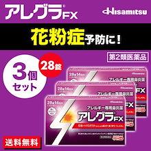 クーポン使えます★アレグラFX 28錠 3個セット 第2類医薬品4987188166048≪メール便での東京地域からの発送、最短で翌日到着!ポスト投函のため不在時でも受け取れますが、箱つぶれはご了承ください。≫