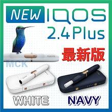 【送料無料】【新品・未開封】【正規品】 iQOS (アイコス) 本体キット ≪ネイビー/ホワイト≫ 正規品 (アイコスキット)電子タバコ