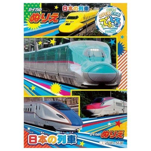 サンスター文具 ぬりえ 日本の列車 B5サイズ