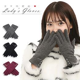 手袋 レディース スマホ対応 かわいい 裏起毛 暖かい おしゃれ メガ割
