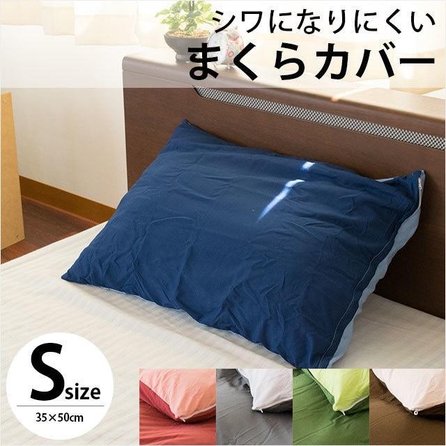なるべく安く、なるべくシンプルに。シワになりにくい まくらカバー スモールサイズ 35×50cm リバーシブル 枕カバー ピロケース シンプル 無地カラー〔P-369251-00〕