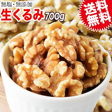 クルミ くるみ 無添加 無塩 クルミ 胡桃 生くるみ 700g×1袋 メール便限定 製菓材料 ナッツ 送料無料