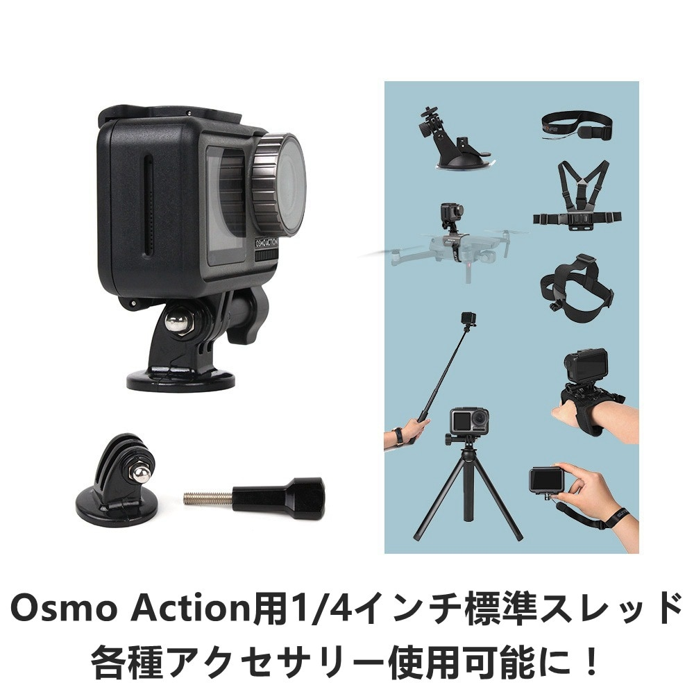 GoPro ゴープロ用アクセサリー 三脚アダプターGoPro HERO/Session/Osmo Action用マウント1/4インチ標準スレッド各種アクセサリー使用可能に【J179】