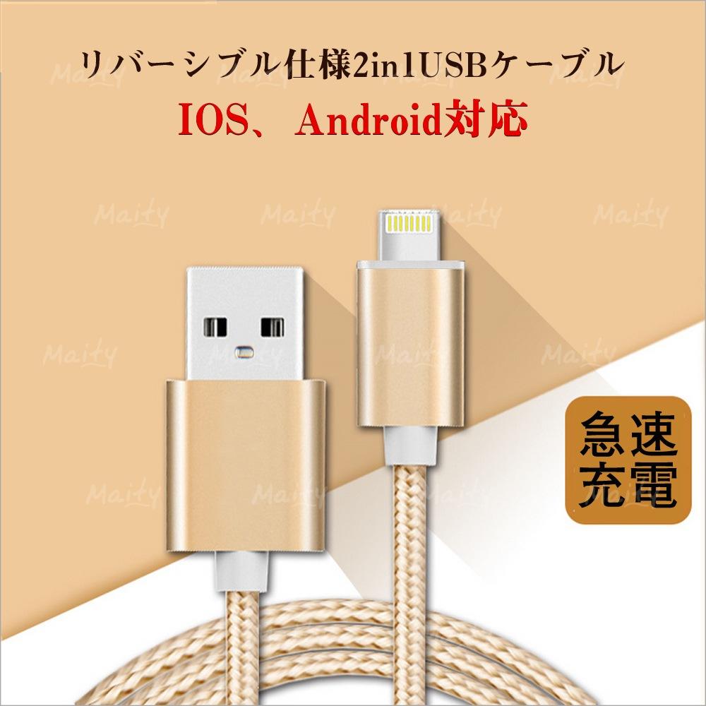 送料無料 2in1USBケーブル ケーブル IOS、Android対応 スマホケーブル 急速充電 充電ケーブル 全4色選択可