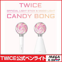 【送料無料】TWICE - 公式ペンライト[CANDY BONG][OFFICIAL LIGHT STICK][MOOD LIGHT][JYP]