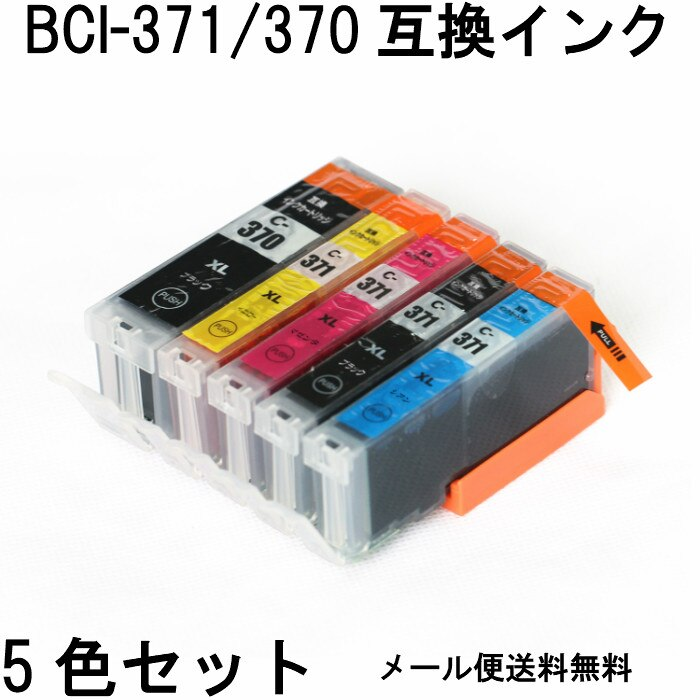 BCI-371XL+370XL/5MP(5色セット) キャノン互換インク TS9030 TS8030 TS6030 TS5030 MG7730F MG7730 MG6930 MG5730対応