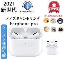 【メガ割10%!ケースランダム送信】2021最新版 『ノイズキャンセリング』Bluetooth 5.0 完全ワイヤレスイヤホン Hi-Fi 高音質/低遅延/安定した接続 自動ペアリング 日本説明書附