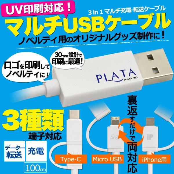 【メール便送料無料】 スマホ データ 転送 充電 充電器 ケーブル 3種類端子 microUSB iPhone Type-C 3in1 マルチケーブル 1m (pt-wm-865-100m)