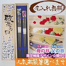 名入れ夫婦箸セット 若狭塗 オリジナル花の桐箱付き 結婚祝い プレゼント ギフト 母の日 父の日