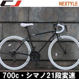 【送料無料】 自転車 ロードバイク 700c シマノ21段変速 ネクスタイル NEXTYLE RNX-7021 激安自転車