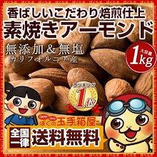 ※カートクーポン利用時はこちらで購入ください※ 素焼きアーモンド ホール カリフォルニア産 1kg 無塩 無添加 Almond Whole ナッツ 【送料無料】