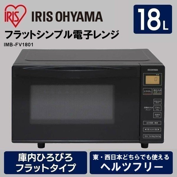 電子レンジ IMB-FV1801 レンジ ヘルツフリー フラットタイプ フラット庫内 18L 東日本 西日本 家電 キッチン家電 調理家電 アイリスオーヤマ