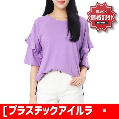 [プラスチックアイルランド]ラグランフリルティーシャツ(PJ2CH767) /ソリッド/無地Tシャツ/ Tシャツ/韓国ファッション/