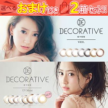 デコラティブアイズヴェール/UVモイスト 2箱計20枚 ワンデー 度あり 度なし カラーコンタクトレンズ