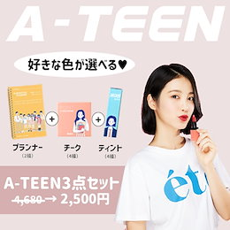 【A-TEEN公式】 A-TEENセット💖ティント+チーク+プランナー💖 送料無料 PLAYLIST/プランナー/リップ/ティント/チーク/ブラッシャー/グッズ/ 韓国WEBドラマ