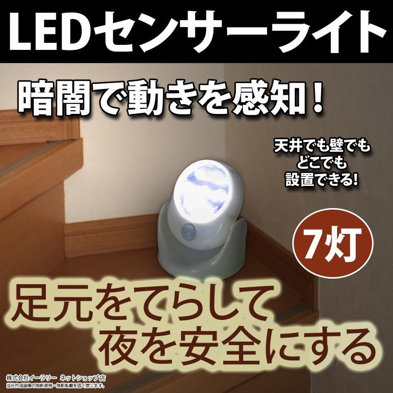 センサーライト 屋内 電池 LED 電池式 LED防犯センサーライト LEDセンサーライト 自動点灯 自動消灯 人感 コンパクト 納戸 廊下 玄関[定形外郵便配送][送料無料]