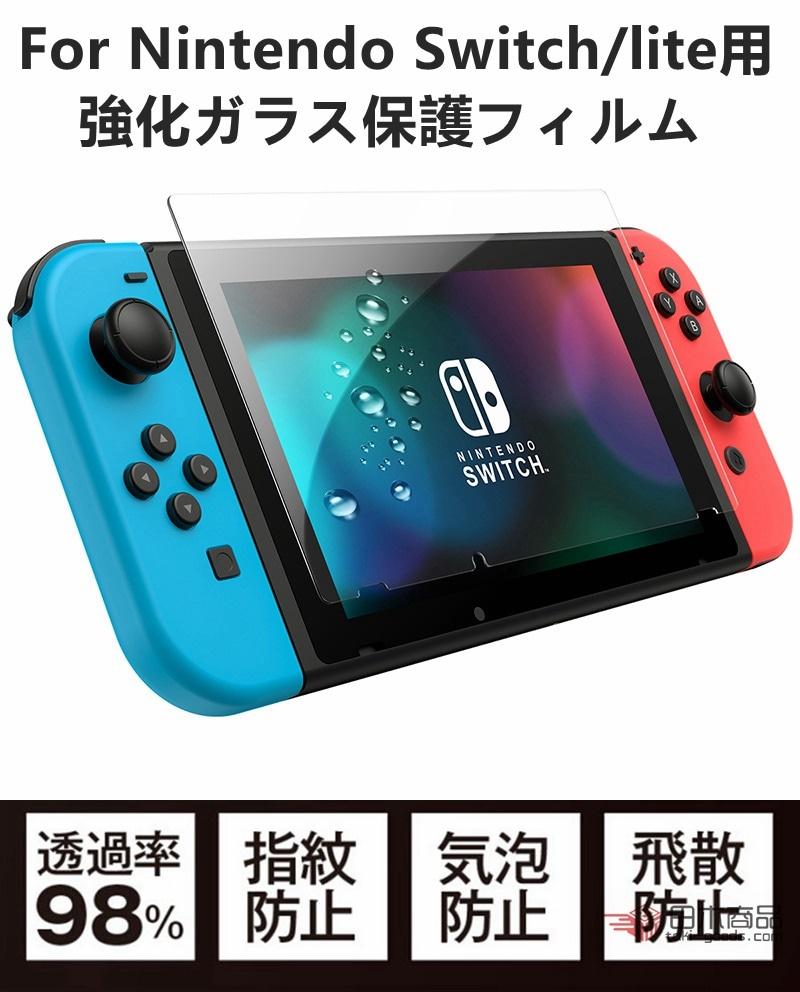 Nintendo Switch用 Nintendo Switch lite用強化ガラス保護フィルム/シール/液晶画面シート/反射防止表面硬度9H/指紋防止任天堂ニンテンドー スイッチ用フィルムF342