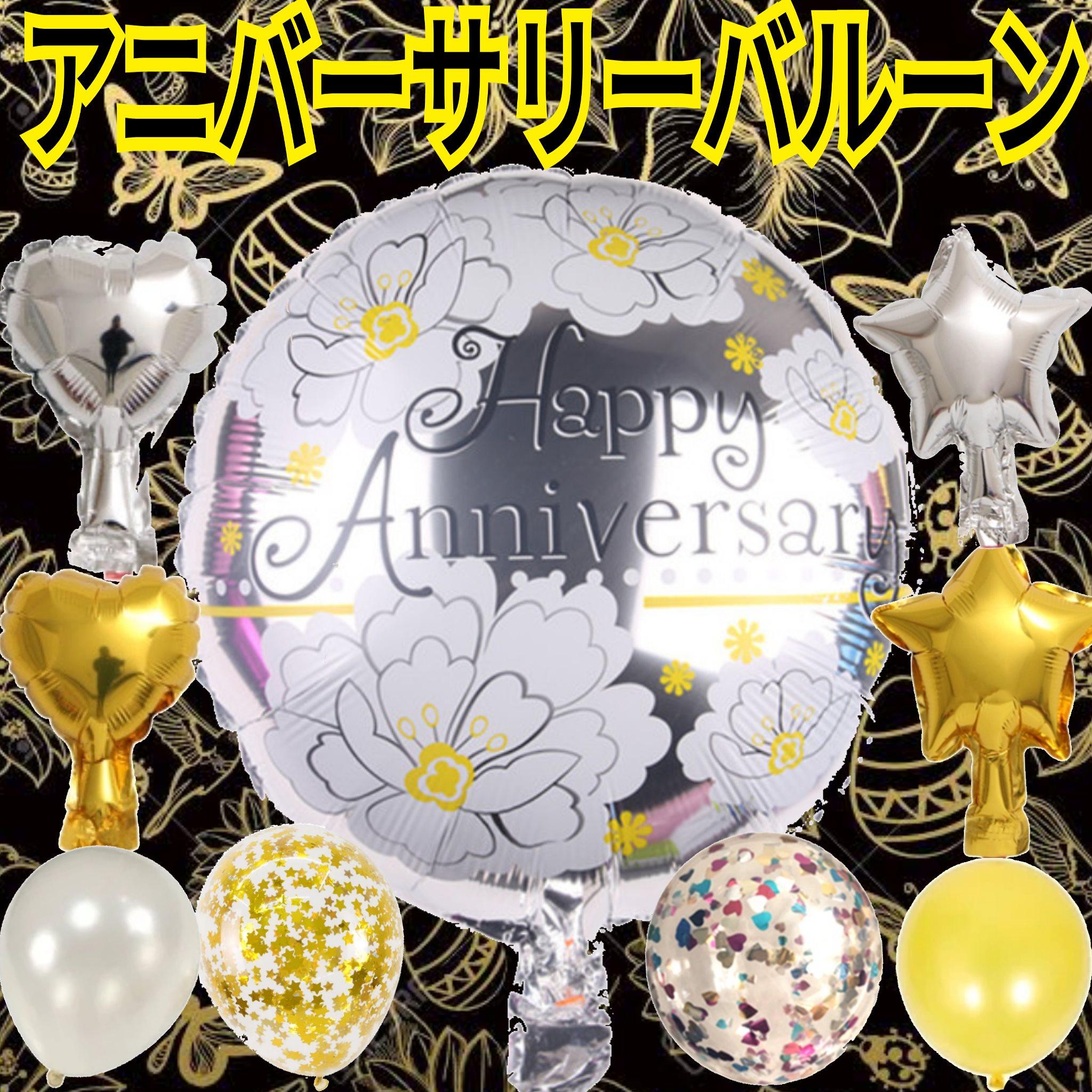 【アニバーサリー】記念日 Anniversary バルーンセット!風船