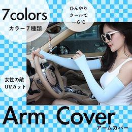 アームカバー ひんやり UVカット 日焼け防止 かわいい おしゃれ 伸縮 手袋 スポーツ 涼しい