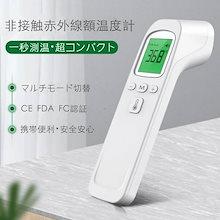 送料無料、即日発送 注文から3-5日届く 日本語説明書付き 特典スペシャル 不良品は新品交換おk  赤外線非接触温度計 ベビー 子供 赤ちゃん電子体温計 1秒測定 非接触型 赤外線 電子体温計