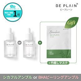 [BEPLAIN公式ショップ]2週間後にオルチャン美肌シカフルアンプル/BHAピーリングアンプル+無料サンプルまで/美容液/アンプル/肌回復/韓国コスメ/水分/高濃縮