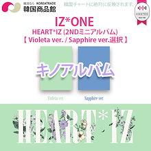 【1次予約限定価格】IZ*ONE (アイズワン) - HEART*IZ (2NDミニアルバム)【キノアルバム】【バージョン選択可能】【4月1日発売予定】【4月8日から発送予定】