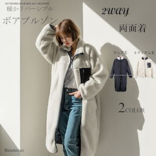【送料無料】ロングバージョン入荷✨選べる2type❤ボアジャケット❤ロングボアブルゾン ボアジャケット 韓国ファッション