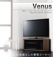 (選べる3サイズ) 薄型 コーナー ロータイプ テレビボード 【Venus】ベヌス  薄型テレビのための薄型デザイン 薄型デザインなのに収納力抜群