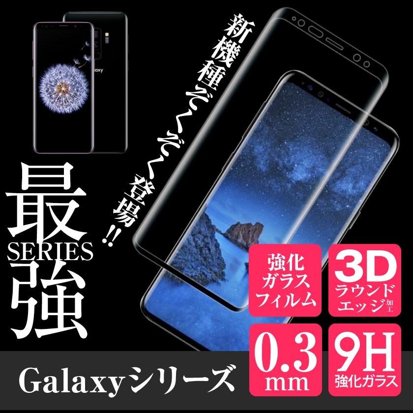 【メール便送料無料】Galaxy ガラスフィルム 9H GalaxyS9 ガラスフィルム S9 S10 Plus A30 ガラスフィルム ガラス 保護フィルム 最新機種対応 S8 note8 ガラスフ