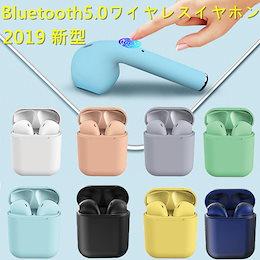 2019最新ワイヤレスイヤホン Bluetooth5.0 両耳 片耳 マカロン 日本語説明 高音質 充電ケース コンパクト 軽量 最新 タッチ操作 大容量電池 Inpods 12