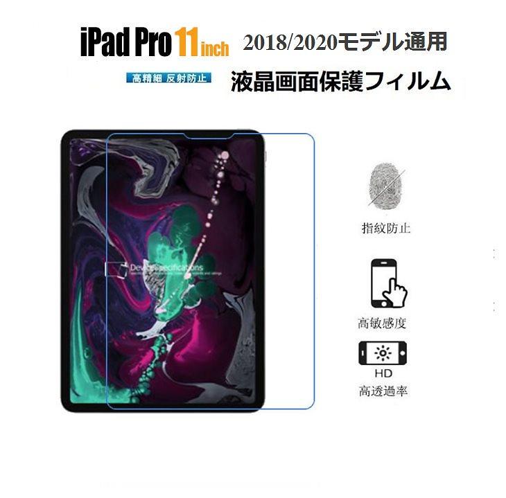 iPad Air 4フィルム iPad Pro 11 (2世代 2020/1世代 2018) 通用液晶画面保護フィルム 2020 iPad 10.9インチフィルム 保護シール 反射防止 【I678】