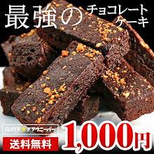 ★送料無料 チョコレートケーキ SUPERブラウニーバー約230g 10本入り ブラウニー メール便