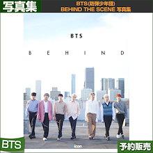 和訳つき/BTS(防弾少年団) Behind The Scene 写真集 予約特典つき /日本国内発送/当日発送/送料無料
