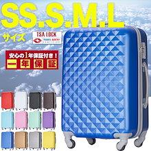 再入荷!【送料無料】TSAロック搭載!超軽量スーツケース◆ダイヤ柄◆選べるS/M/Lサイズ【SSサイズ/機内持込可】【Sサイズ/機内持込可】【Mサイズ/3泊~1週間】【Lサイズ/7泊以上】
