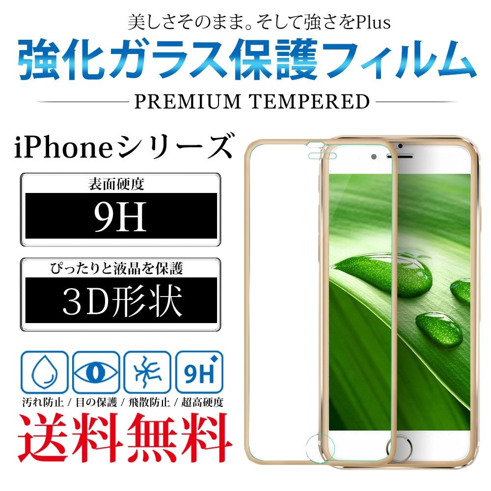 ガラスフィルム 保護フィルム 3D全面 縁あり iPhone 11 XR X XS 7 8 Plus 6 6s 5 5s SE 液晶保護フィルム アイフォン プラス 強化ガラス