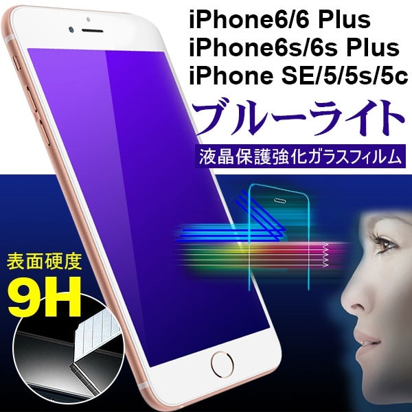 iPhone6/6S/6 Plus/6S Plus iPhone SE(2018) iPhone5/5S/5C 液晶保護強化ガラスフィルム AS13B020C AS13B025C AS12B007C