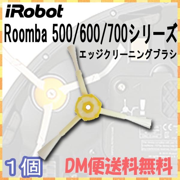 【メール便送料無料】エッジクリーニングブラシ 互換 3アーム×1個 ルンバ 500・600・700共通 / iRobot Roomba ルンバ527J 537J 621 622 780 770